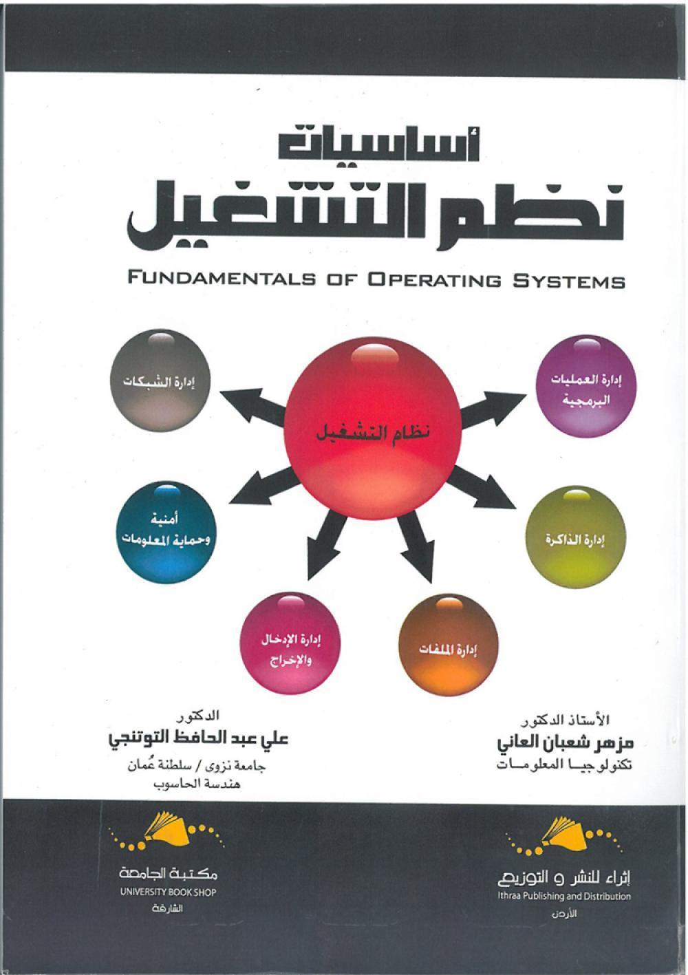 كتاب نظم المعلومات الإستراتيجية pdf